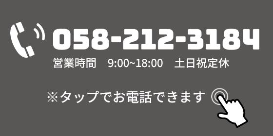 058-212-3184 営業時間9:00~18:00土日祝定休 タップでお電話できます