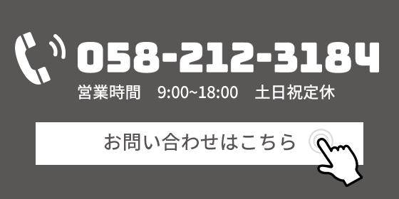 058-212-3184 営業時間9:00~18:00土日祝定休 お問い合わせはこちら