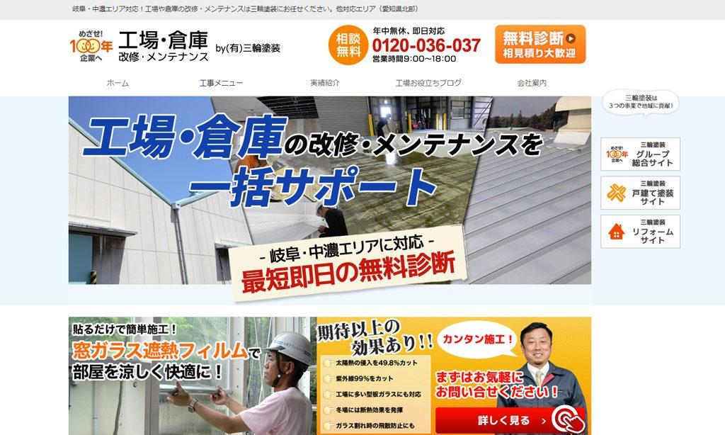 有限会社三輪塗装 岐阜県