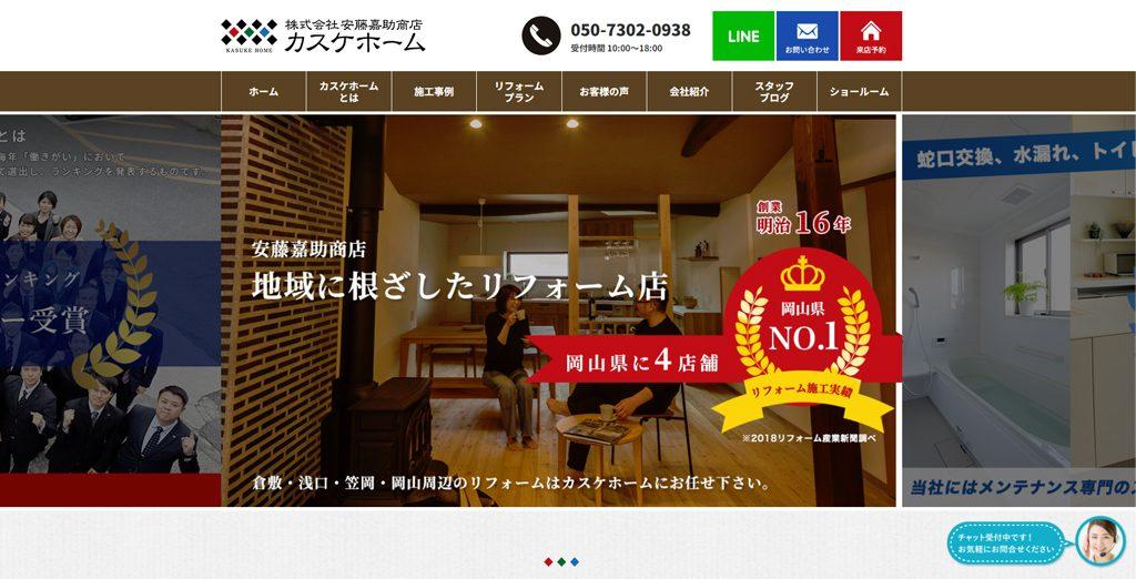カスケホーム(株)安藤嘉助商店 様