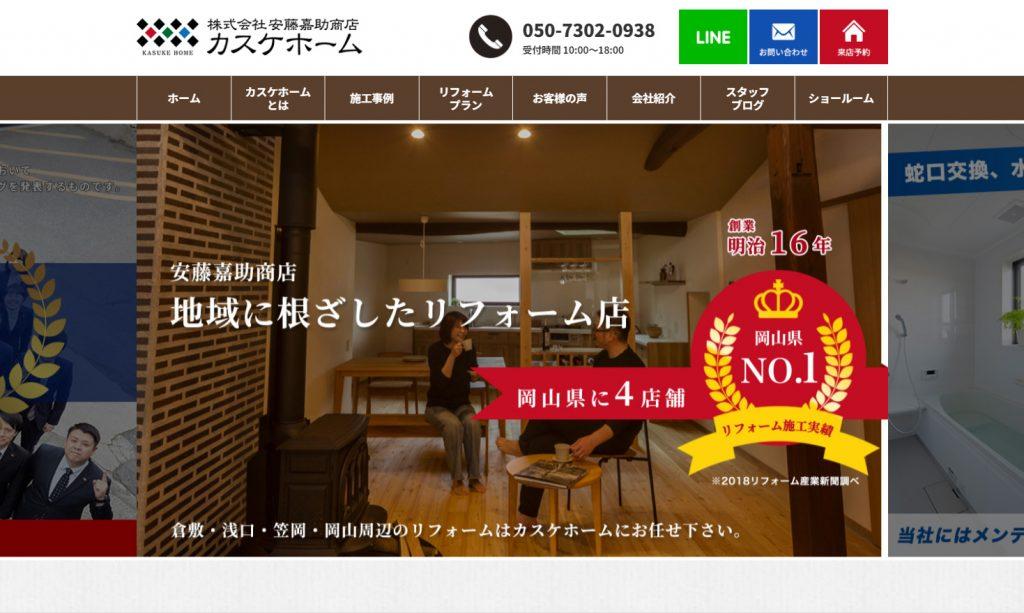 株式会社 安藤嘉助商店様 岡山県