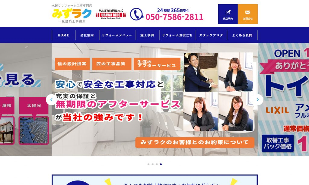 MED Communications株式会社様 埼玉県
