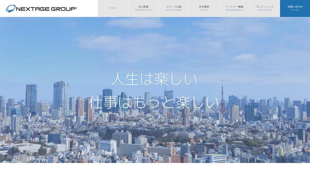 株式会社NEXTAGE GROUP様 東京都