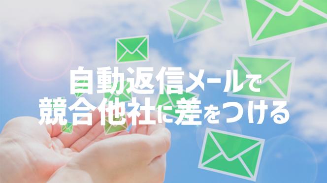 自動返信メールで競合他社に差をつける