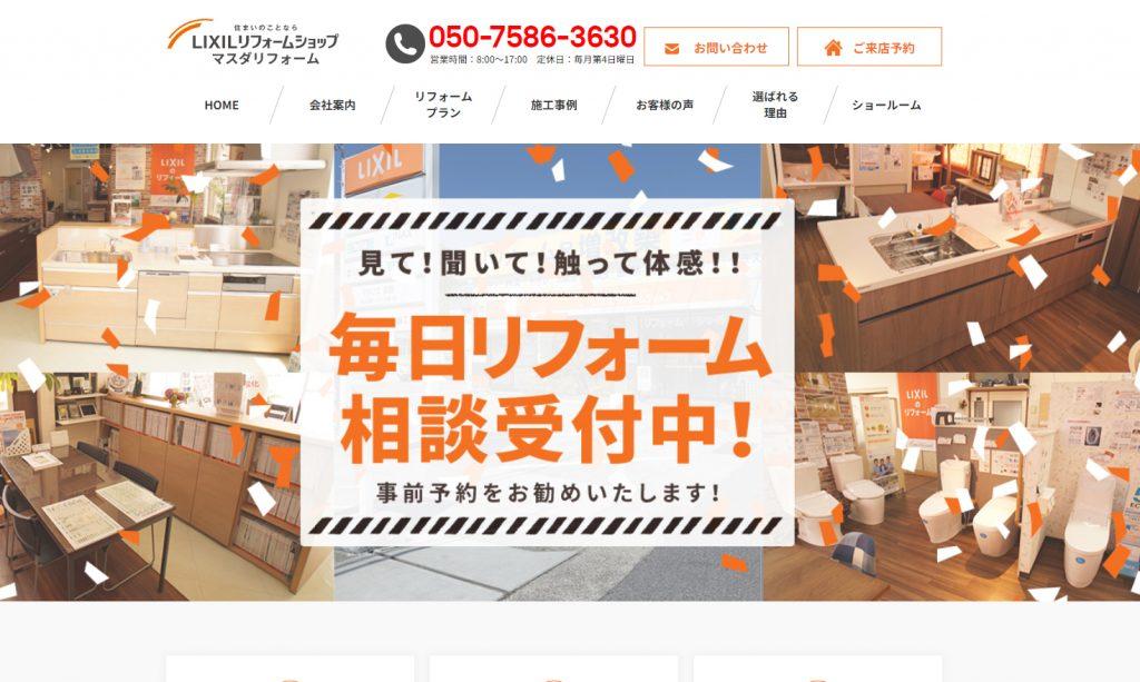 マスダリフォーム株式会社様 兵庫県