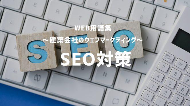 【WEB用語集 ~建築会社のウェブマーケティング~】SEO対策