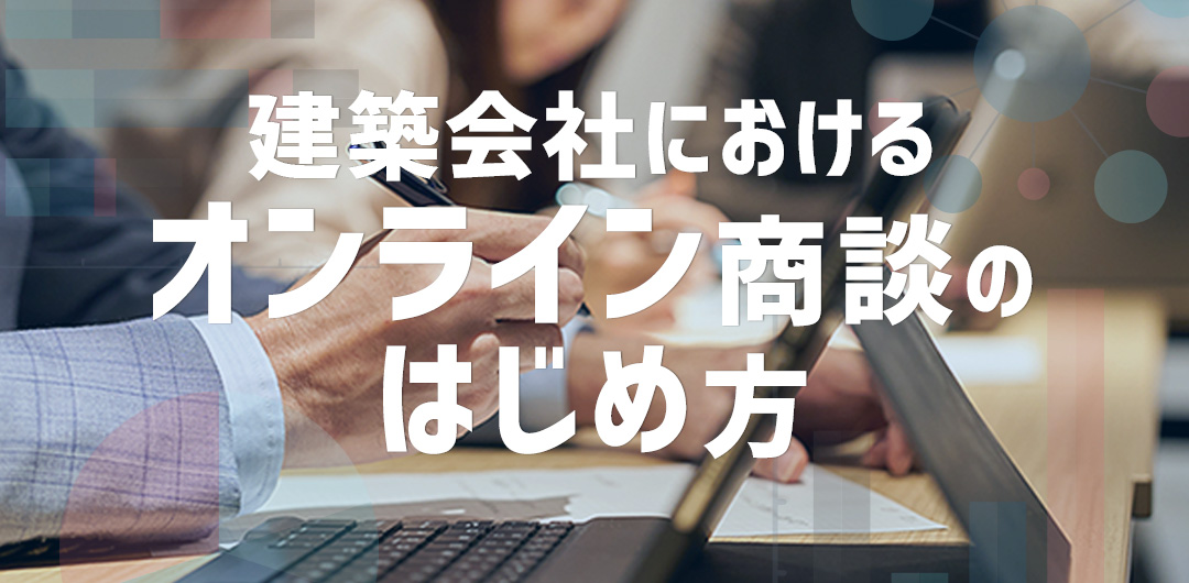 建築会社におけるオンライン商談のはじめ方
