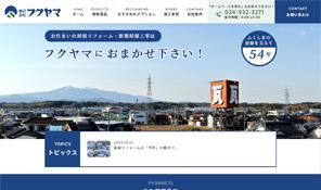 株式会社 フクヤマ 様 福島県