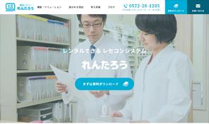 株式会社ジーネックス様 岐阜県