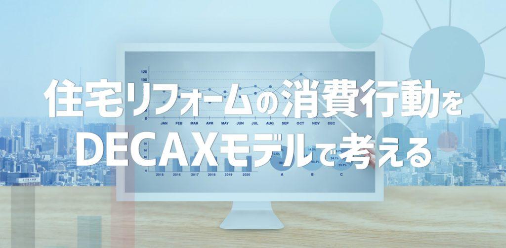 住宅リフォームの消費行動をDECAXモデルで考える