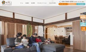 株式会社増子建築工業様 福島県