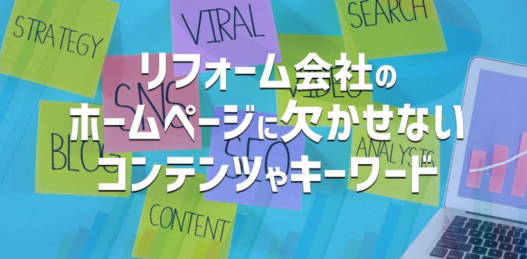 リフォーム会社のホームページに欠かせないコンテンツやキーワード