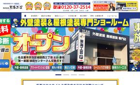 株式会社東海工芸様 愛知県