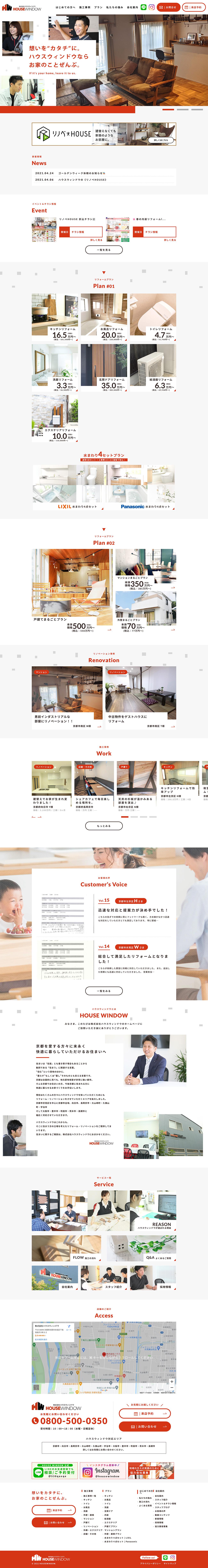 株式会社ハウスウィンドウ 様 PCデザイン