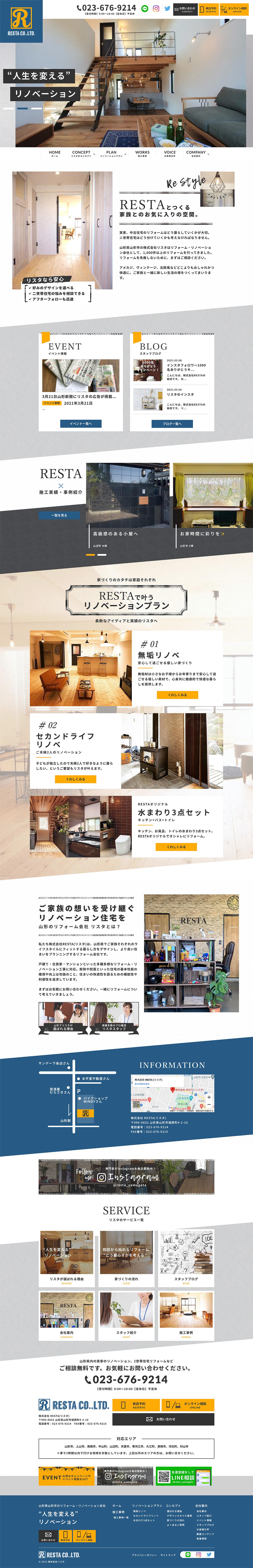 株式会社リスタ 様 PCデザイン