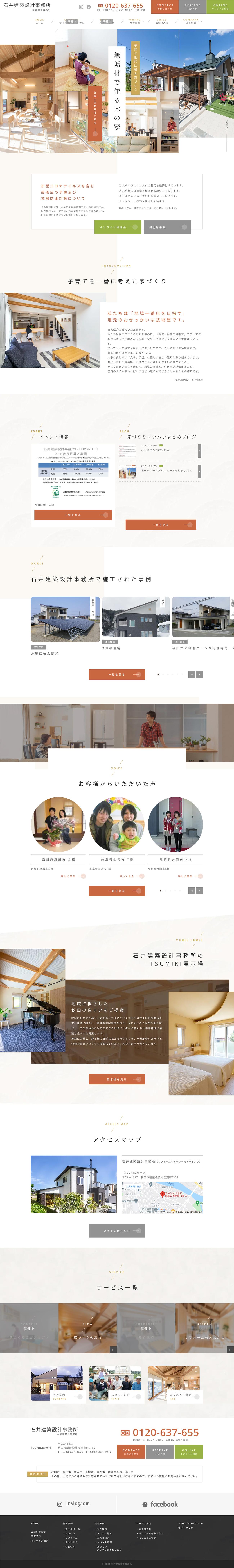 石井建築設計事務所 様 PCデザイン
