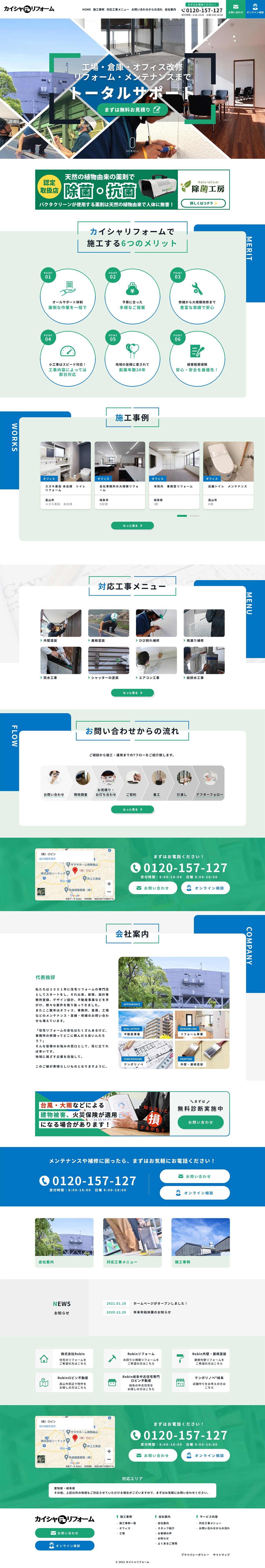 株式会社Robin(カイシャリフォーム) 様 PCデザイン