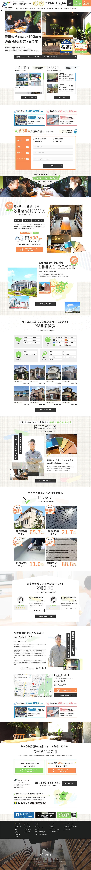 株式会社 HOME CREATIONS 様 PCデザイン