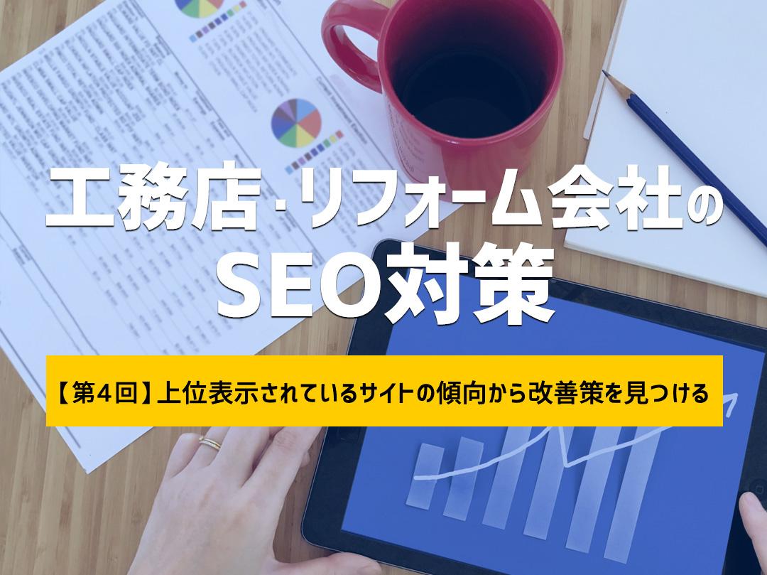 工務店・リフォーム会社のSEO対策【第4回】 ~上位表示されているサイトの傾向から改善策を見つける~