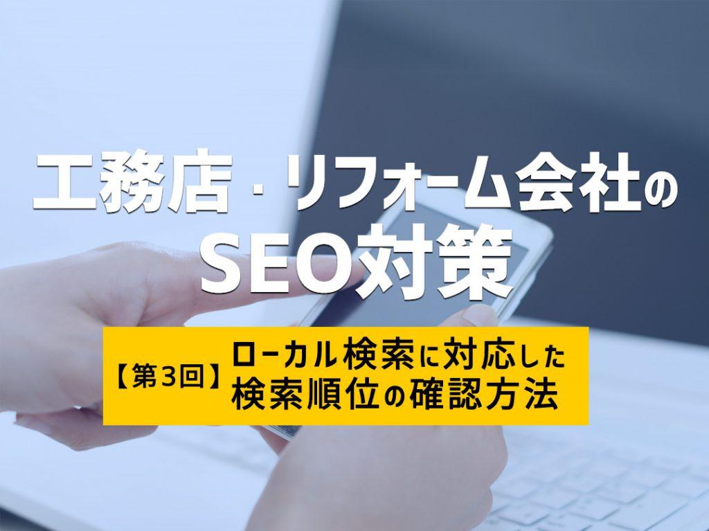 工務店・リフォーム会社のSEO対策【第3回】 ~ローカル検索に対応した検索順位の確認方法~