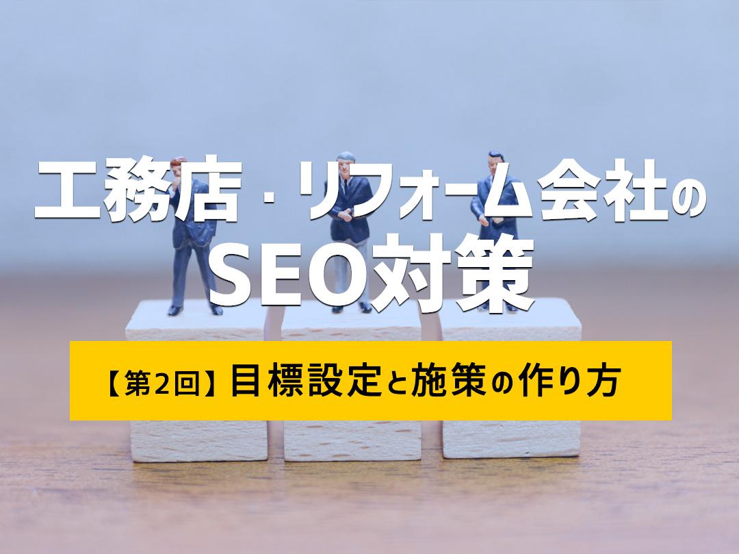 工務店・リフォーム会社のSEO対策【第2回】 ~目標設定と施策の作り方~