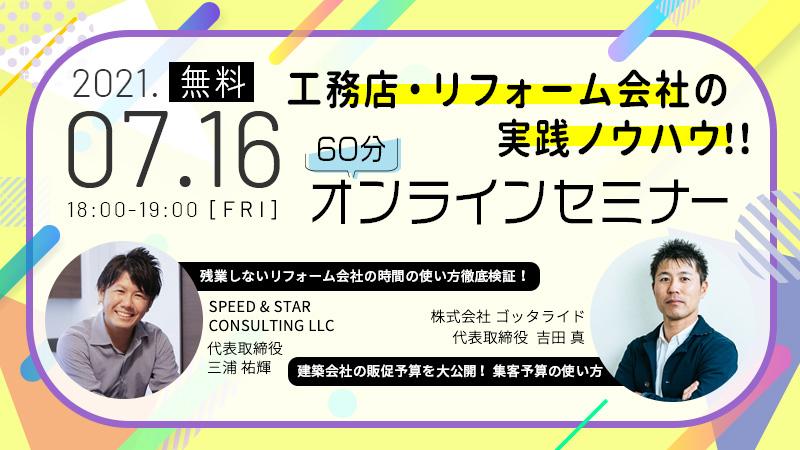 2021.7.16 工務店・リフォーム会社の実践ノウハウ!60分オンラインセミナー