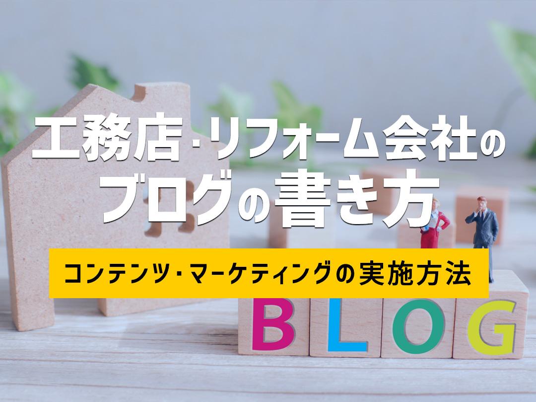 工務店、リフォーム会社のブログの書き方 ~コンテンツ・マーケティングの実施方法~