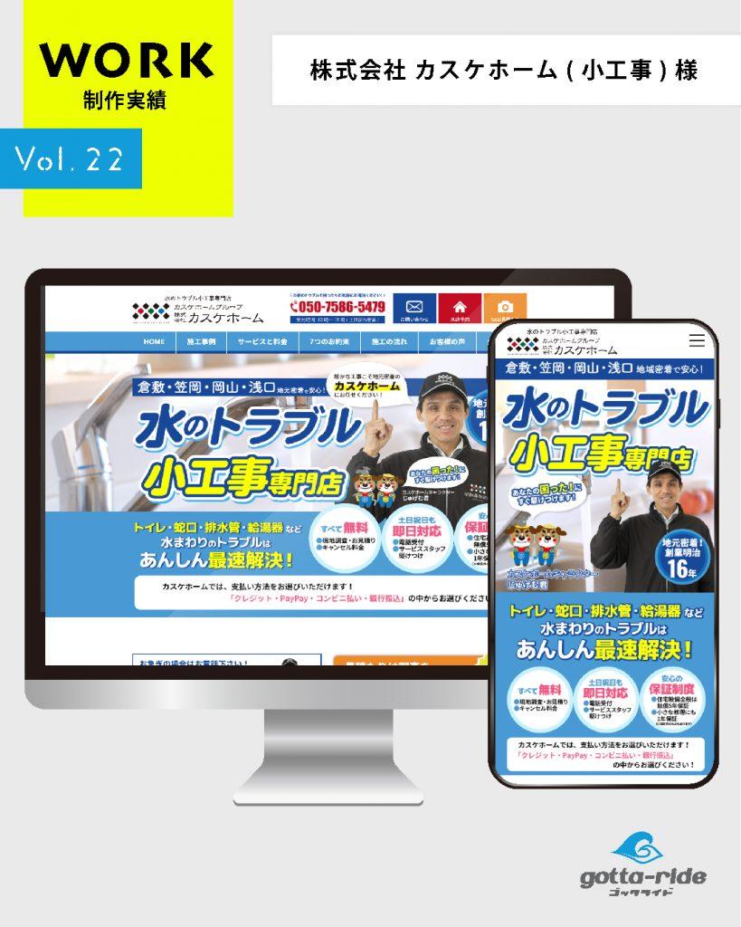 (株)カスケホーム(小工事サイト)様