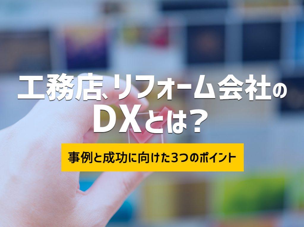 工務店、リフォーム会社のDXとは?事例と成功に向けた3つのポイント