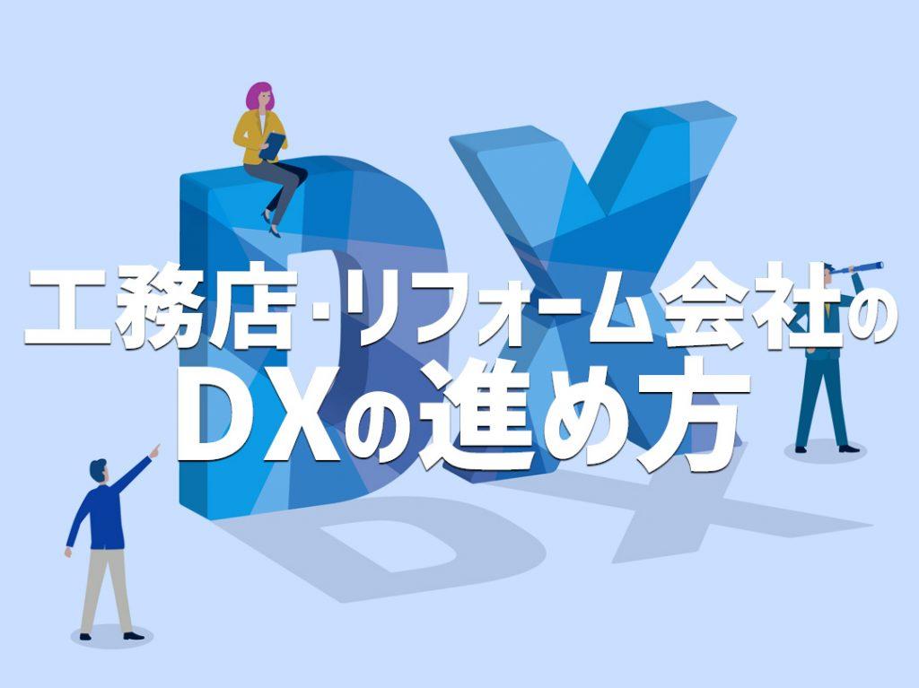 工務店、リフォーム会社のDXの進め方