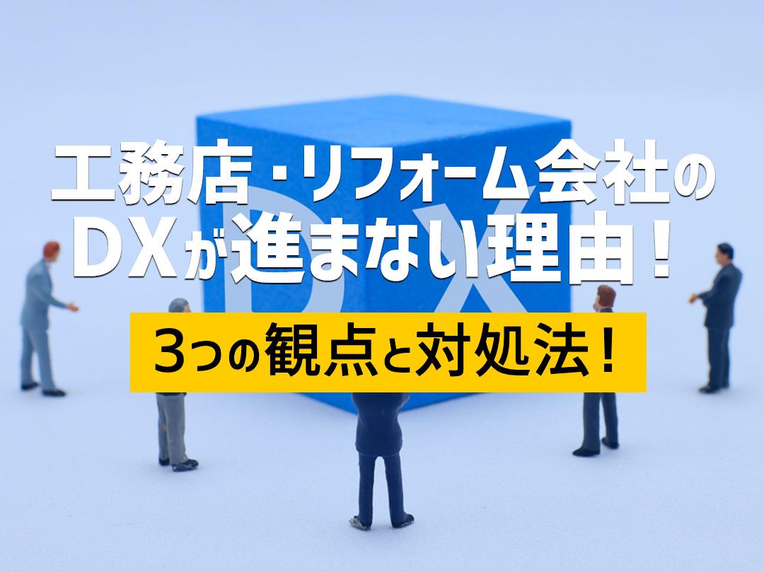 工務店・リフォーム会社のDXが進まない理由!3つの観点と対処法!
