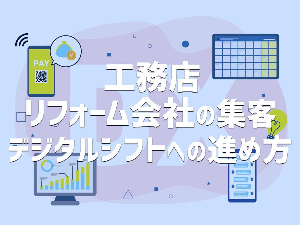 工務店、リフォーム会社の集客〜デジタルシフトへの進め方〜